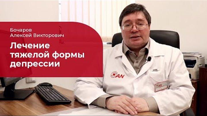 Лечение тяжелой депрессии | Клиника Доктор САН