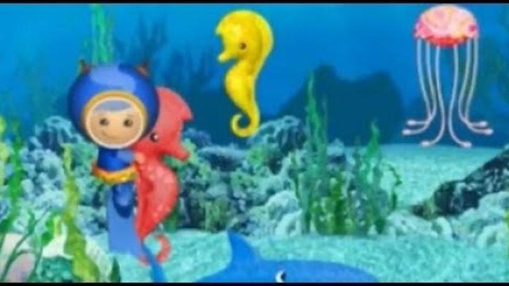 команда умизуми на русском Все серии подряд #аквариум Спасательные миссии 2017 #мультфильм #умизуми