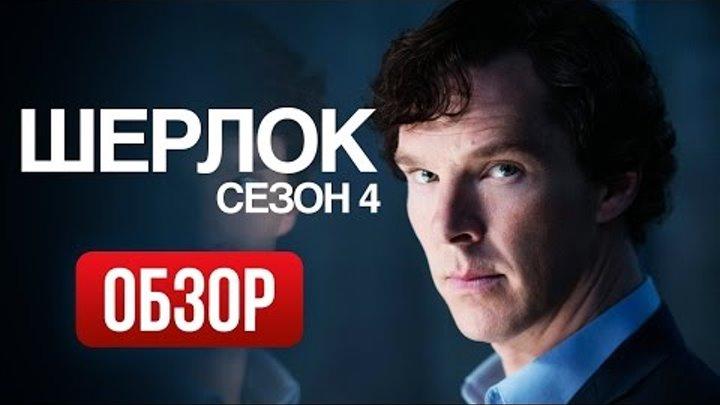Шерлок, сезон 4 - Почему Шерлок Холмс поглупел? (Обзор)