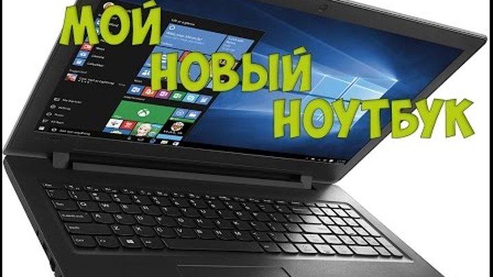 Мой новый ноутбук \/ LENOVO IdeaPad 110-15ACL