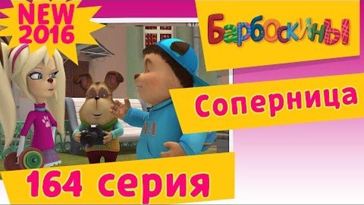 Барбоскины - 164 серия. Соперница. Новые серии 2016 года