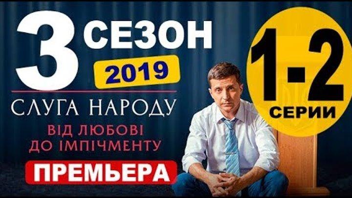 СЛУГА НАРОДА 3 СЕЗОН. 1 - 2 СЕРИЯ (Смотреть анонс, дата выхода, комедия) 2019