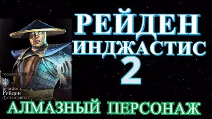 Рейден Инджастис 2 Новый Алмазный Персонаж | Mortal Kombat x mobile