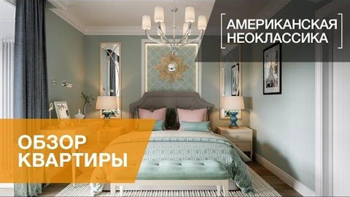 Дизайн проект квартиры 107 кв.м. в ЖК «Академ Парк», Американская неоклассика. Дневник дизайнера