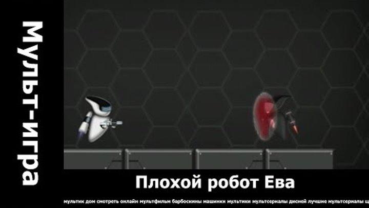 Плохой робот Ева.. мультики 2015 2016 смотреть онлайн.