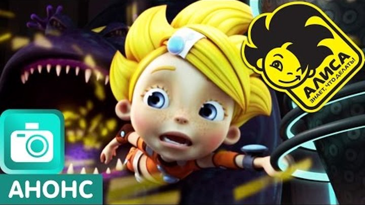 Алиса знает, что делать! Новые серии СКОРО! (Анонс)