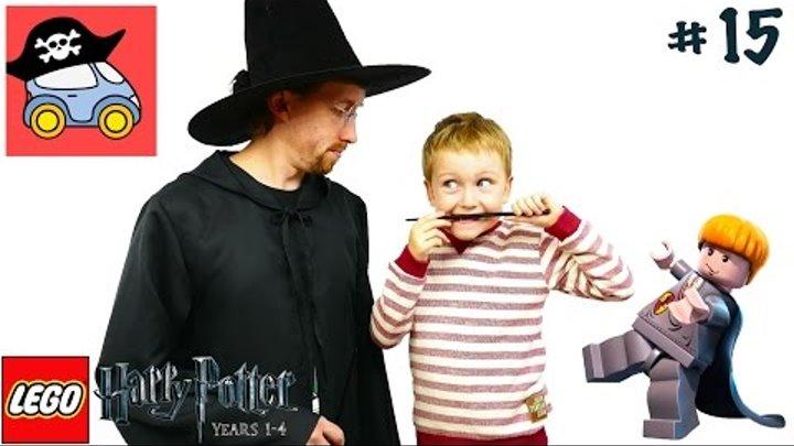 ⚡️ #15 ШАЛОСТЬ УДАЛАСЬ. Лего Гарри Поттер прохождение 1-4. Узник Азкабана — Жестянка