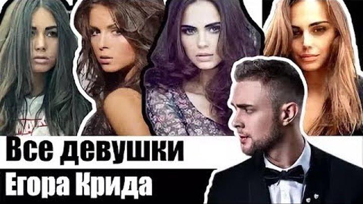 """Личная жизнь ЕГОРА КРИДА до шоу """"ХОЛОСТЯК"""" 6 сезон"""