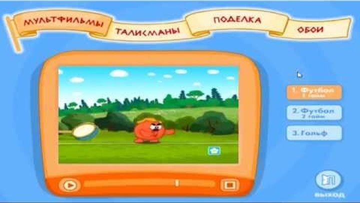 Смешары Смешарики Олимпиада Готовся к играм Смешарики мультфильм игр прохождение