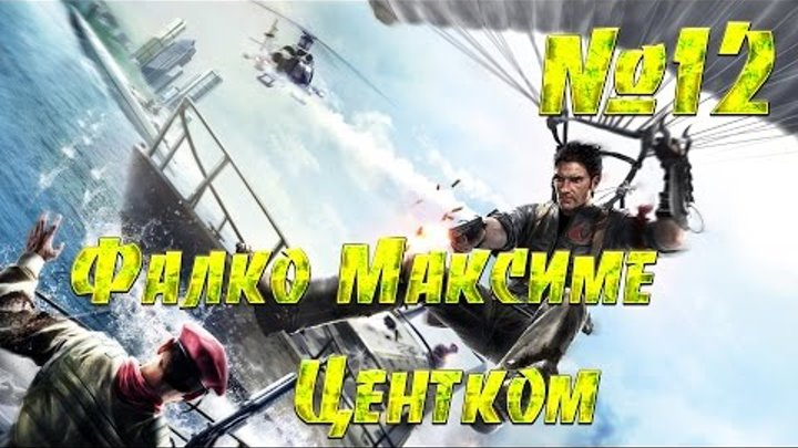 Just Cause 3 #12 Фалко Максиме Центком