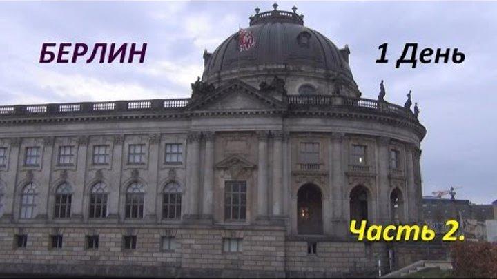 Германия самостоятельно. Берлин Митте. Часть 2.