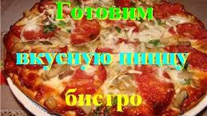Рецепт вкусной пиццы. Cooking pizza. Готовим пиццу! Pizza recipe fast food