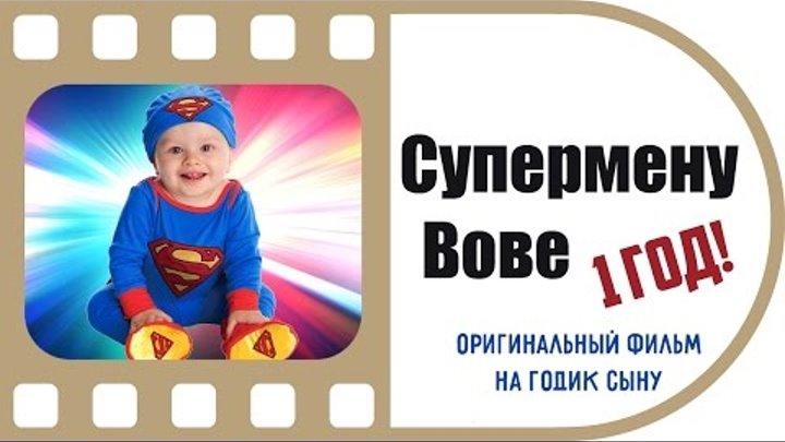 Супермен Вова | Очень крутой фильм на 1 годик сыну | Пример работы ТвоеКино