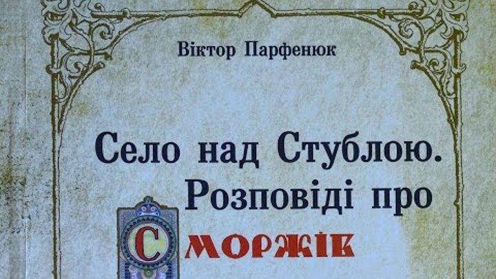 """Презентація книги Віктора Парфенюка """"Село над Стублою. Розповіді про Сморжів"""""""
