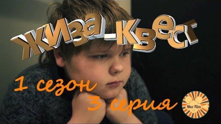 Жиза-Квест. 3 серия. 1 сезон. Maxfilmpro. Киностудия Макс.