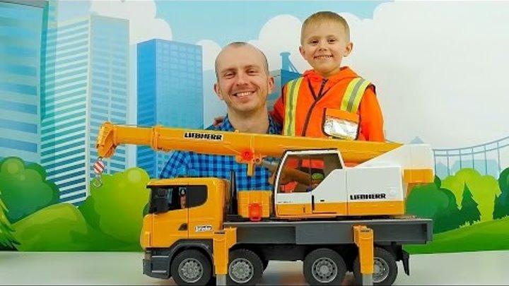 Автокран SCANIA LIEBHERR и Даник с Папой - Видео для детей с машинами BRUDER