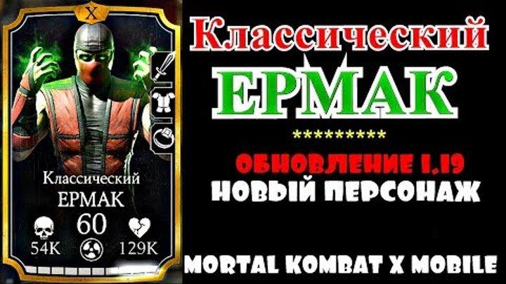 КЛАССИЧЕСКИЙ ЕРМАК. НОВЫЙ ПЕРСОНАЖ | Mortal Kombat X mobile