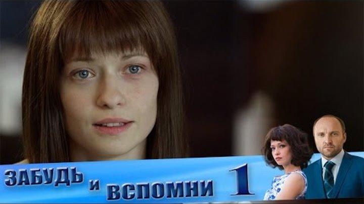 """Самый лучший сериал """"Забудь и вспомни"""" 1 серия"""