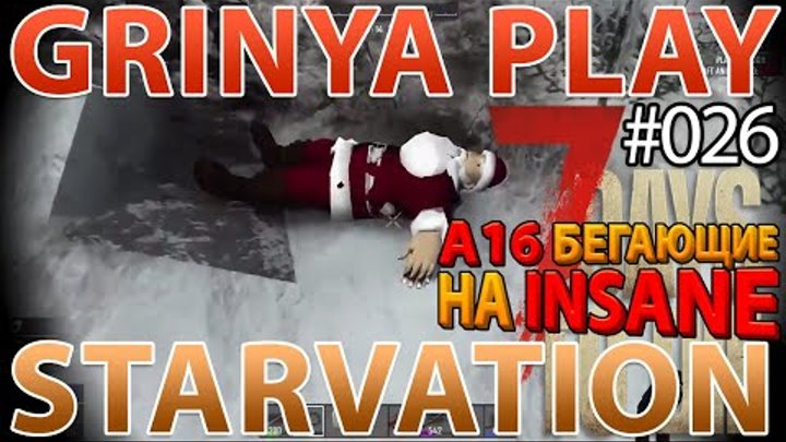 Days To Die ★ Starvation ★ Alpha 16.4 ► E026 ★ Как спасти Санту или нашествие гоблинов ★ Insane