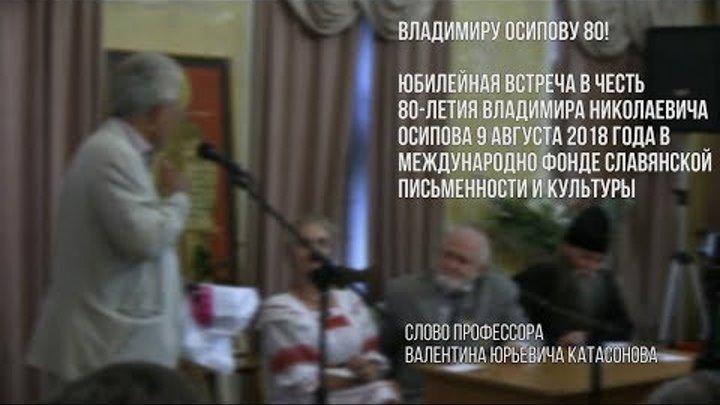 Юбилейная встреча в честь 80-летия Владимира Николаевича Осипова. Слово В. Ю. КАТАСОНОВА
