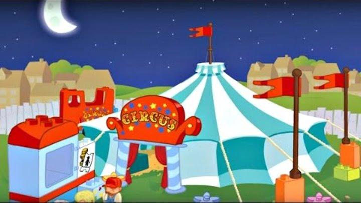 ЛЕГО. Игры для детей и Развивающие мультики. ЦИРК Лего Дупло. Про Зайку и Жирафика