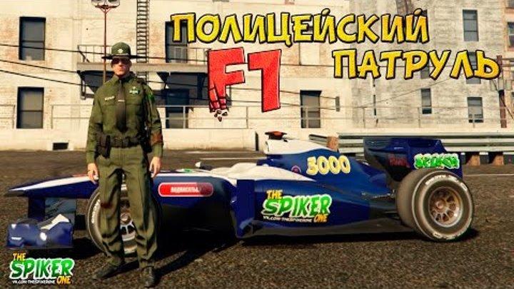 GTA 5 Полицейский патруль: F1