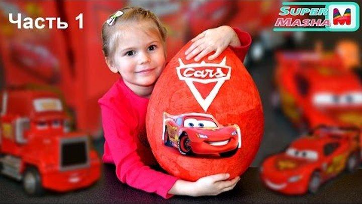 Тачки Мак ►Дисней ❤ часть 1 открываем Большое яйцо Трейлер игрушка - Giant Mack Cars Disney Trailer