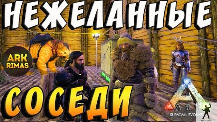 ARK SURVIVAL EVOLVED | НЕЖЕЛАННЫЕ СОСЕДИ | АРК СУРВАЙВЛ ЭВОЛВ 1 СЕЗОН | ARK RIMAS S01E17