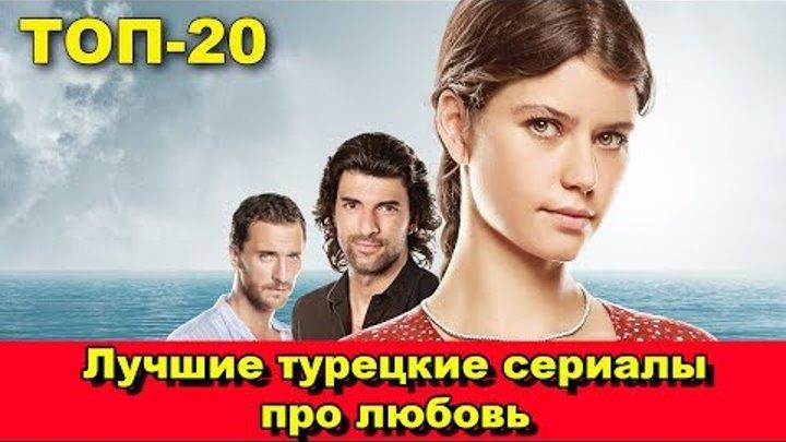 Лучшие турецкие сериалы про любовь. ТОП-20 / Best Turkish serials about love.TOP -20
