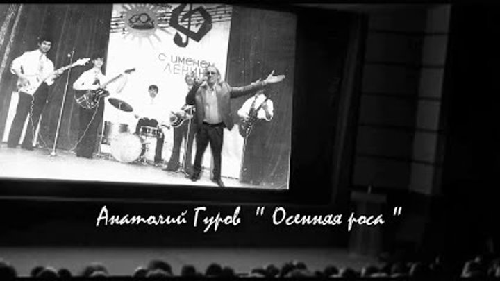 """Анатолий Гуров """" Осенняя роса """""""