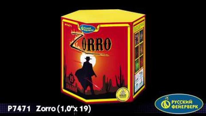 """P7471 Зорро (Zorro) (1,0""""х 19)"""