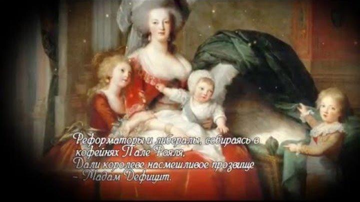 Мария Антуанетта и заговор теней