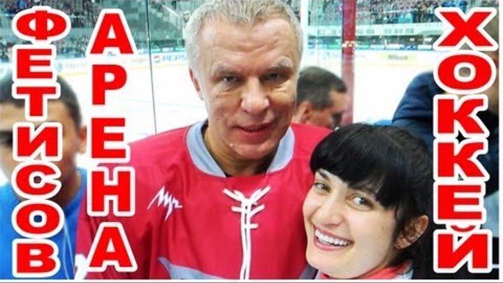 """NHR ★ Хоккей в """"Фетисов Арена"""" во Владивостоке 2013 ♥ Nina HappyRich"""