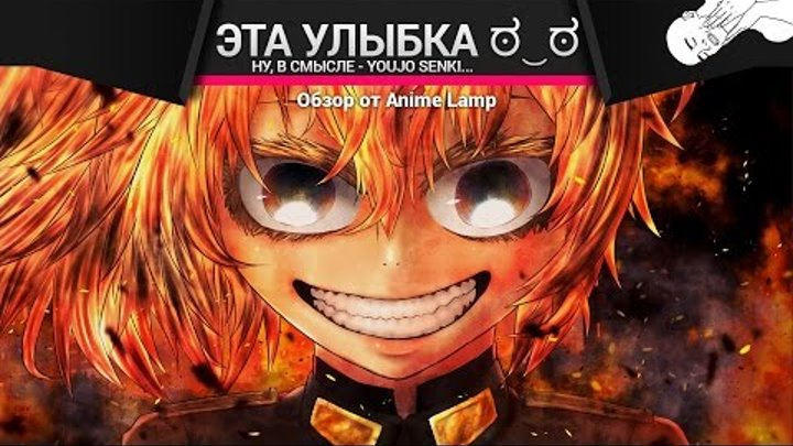 Военная хроника маленькой девочки [Youjo Senki] - Ламповый обзор