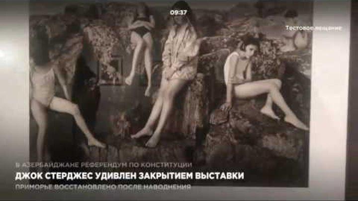 Джок Стерджес удивлен закрытием выставки в Москве