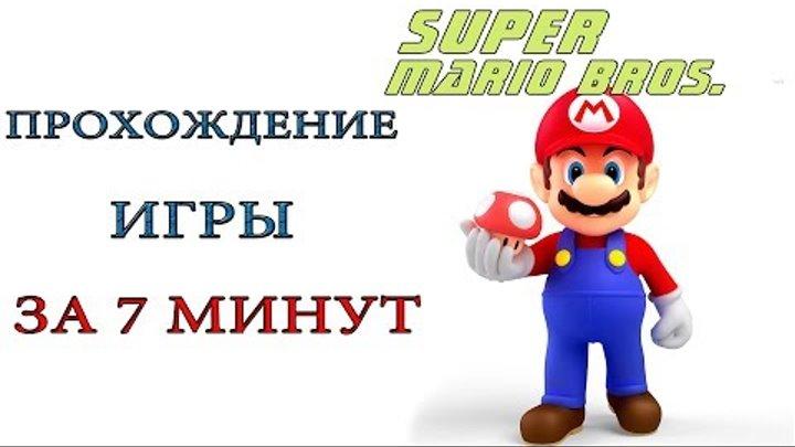Super Mario Bros. - Прохождение игры за 7 минут