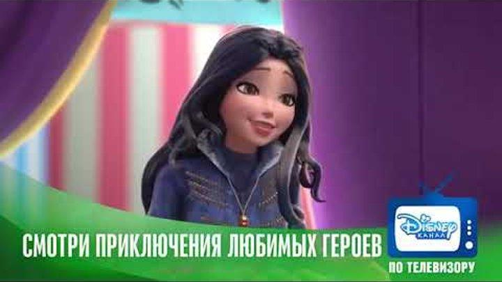 Наследники Недобрый мир Серия 01 Взрыв вкуса от Иви Disney мультфильм