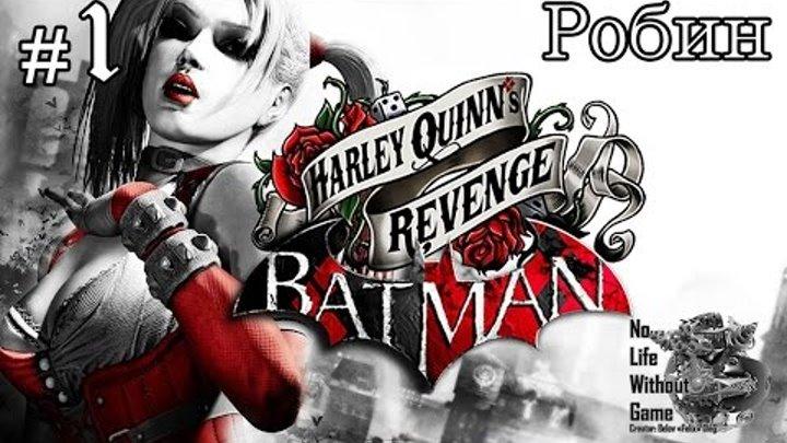 Batman AC:Месть Харли Куинн[#1] - Робин (Прохождение на русском(Без комментариев))