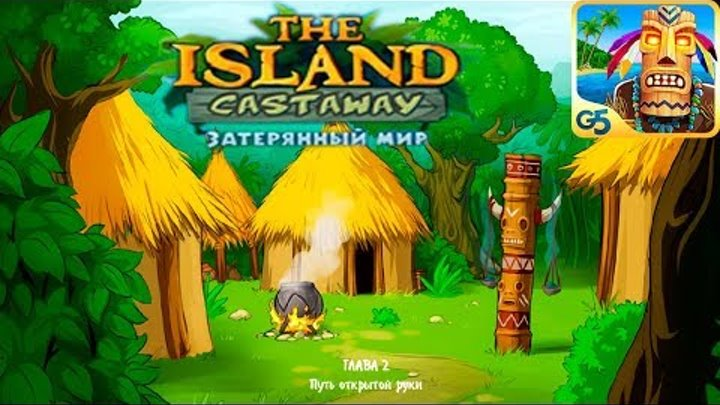 Остров в Океане 3 Затерянный Мир #2 Путь открытой руки Знакомство с Индейцами