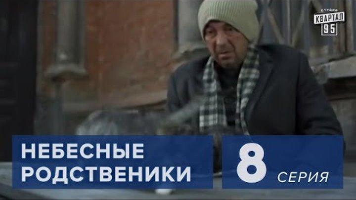 """Сериал """" Небесные родственники """" 8 серия (2011) Сериал Комедия в 8-ми сериях"""