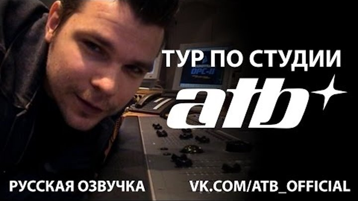 Тур по студии ATB (русская озвучка)