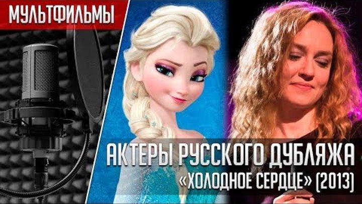 «Холодное Сердце» - Актеры русского дубляжа | Кто озвучил «Холодное Сердце» (2013)