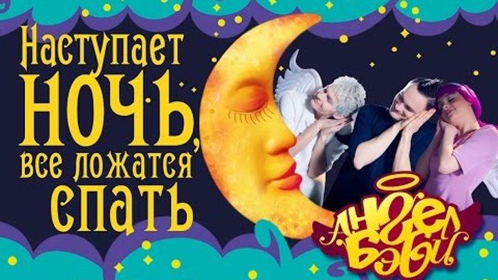 Город Ангел Бэби - Наступает ночь - Песенки для детей