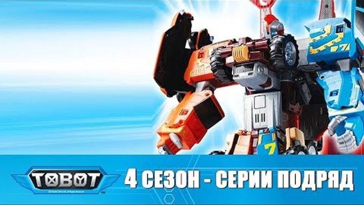 Тоботы - все серии подряд на русском - новые серии 4 сезон - сборник 2