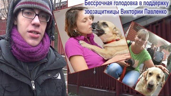 VLOG Ваша Юля - Бессрочная голодовка в поддержку Виктории Павленко