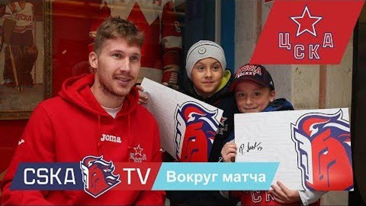 ЦСКА – «Динамо» Рига. Вокруг матча