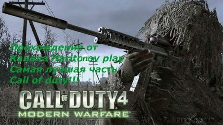 Прохождение Call of Duty 4 Modern Warfare - Грехи отцов!#7
