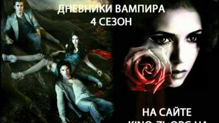 Дневники вампира - 4 сезон