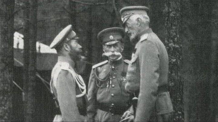 Царь Николай II и Великий Князь Николай Николаевич