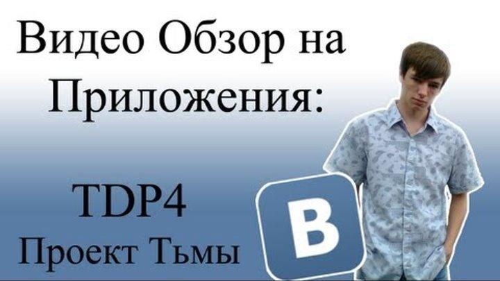 """Видео обзор игры в контакте """"TDP4 Проект Тьмы"""""""